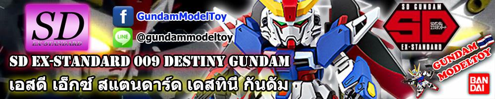 SD GUNDAM EX-STANDARD 009 DESTINY GUNDAM เอสดี กันดั้ม เอ็กซ์ สแตนดาร์ด เดสทินี่ กันดั้ม
