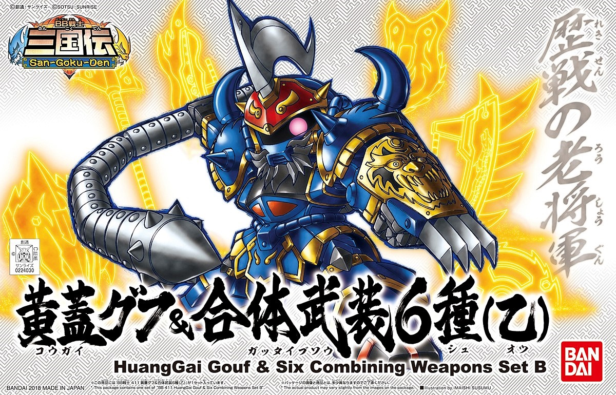 SD BB411 HuangGai Gouf & Six Combining Weapons Set B