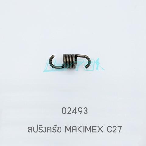 02493 สปริงครัช MAKIMEX C27
