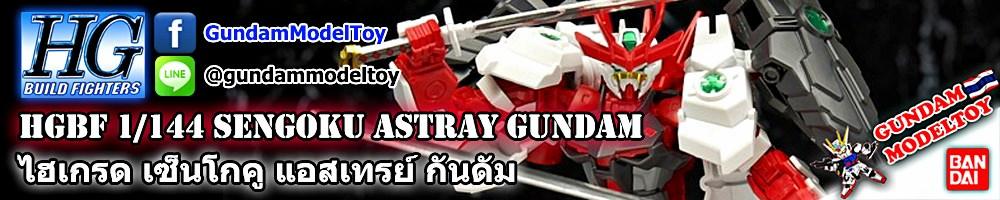 HGBF 1/144 SENGOKU ASTRAY GUNDAM เซ็นโกคู แอสเทรย์ กันดั้ม