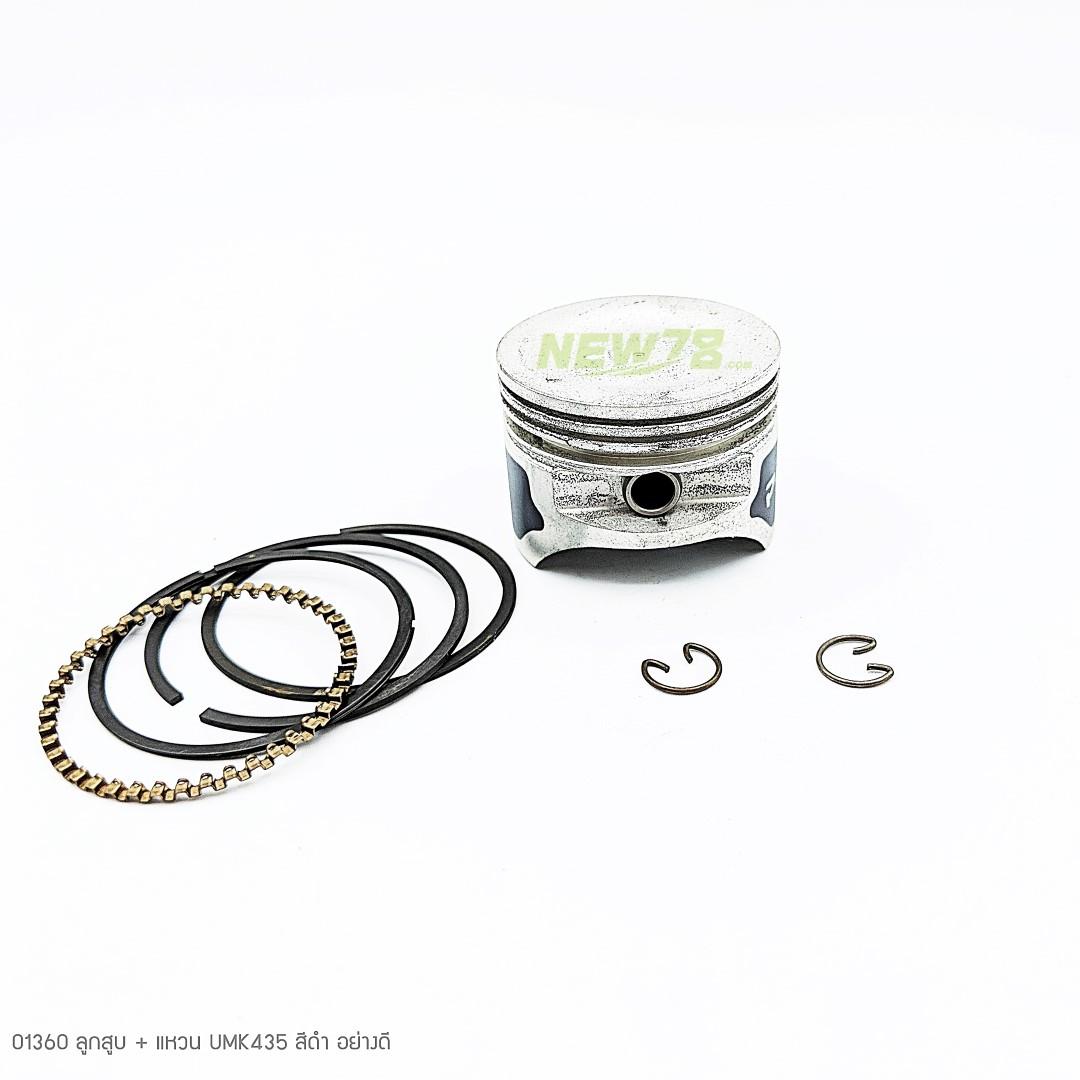 ลูกสูบ + แหวน UMK435 สีดำ อย่างดี