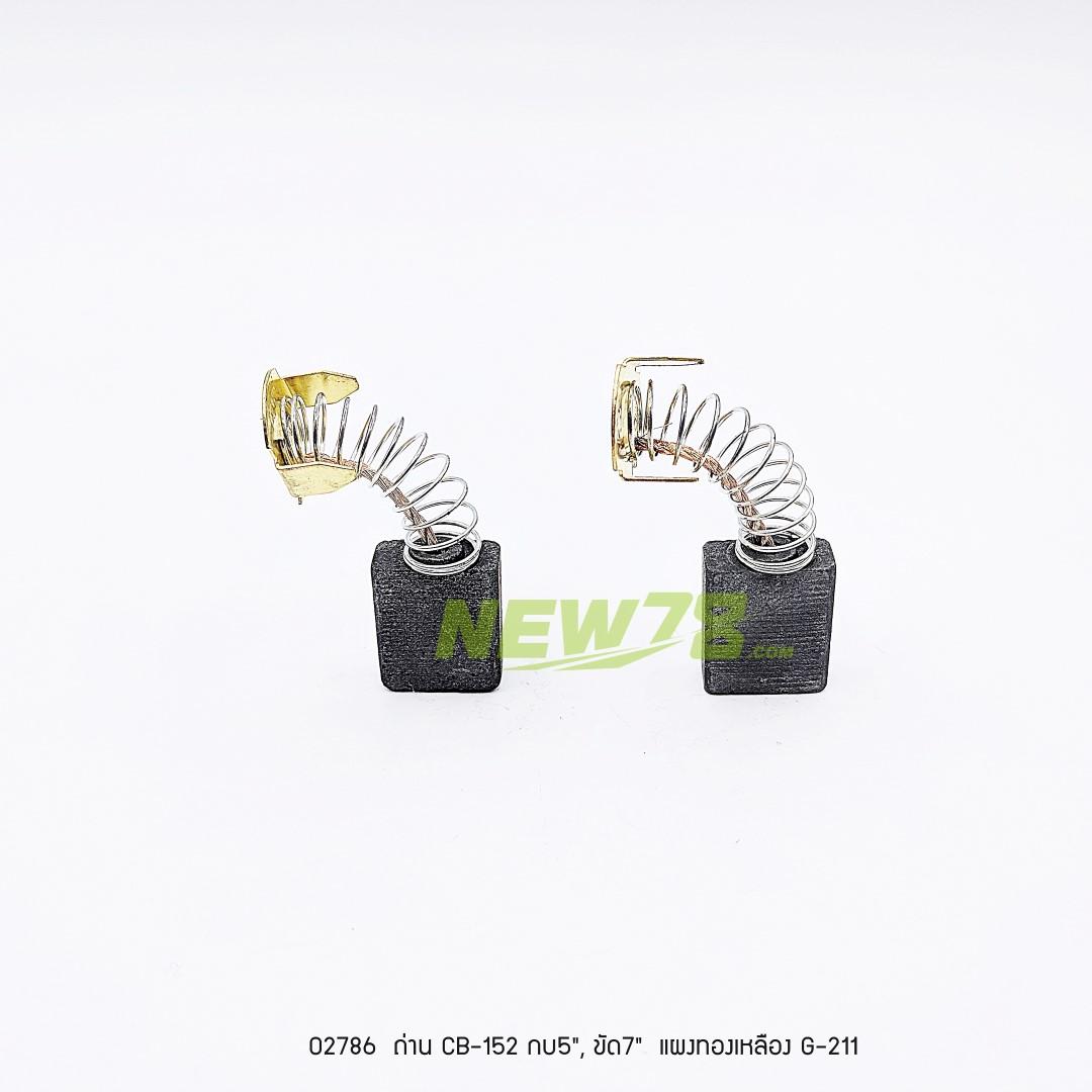 """02786 ถ่าน CB-152 กบ5"""", ขัด7"""" แผงทองเหลือง G-211"""