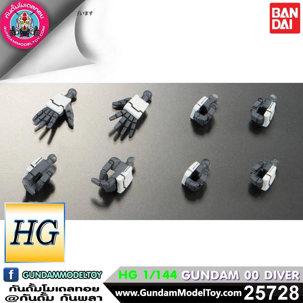 HG GUNDAM 00 DIVER