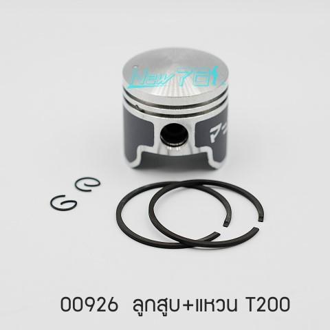 00926 ลูกสูบ+แหวน T200
