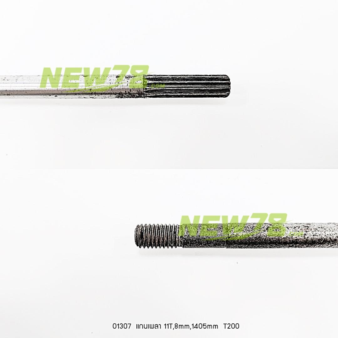01307 แกนเพลา 11T,8mm,1405mm T200
