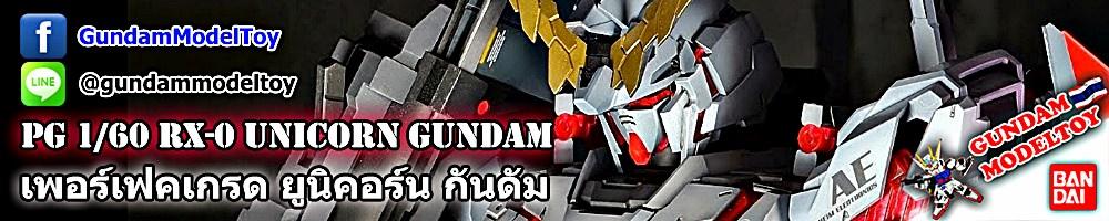 PG 1/60 RX-0 UNICORN GUNDAM เพอร์เฟคเกรด ยูนิคอร์น กันดั้ม