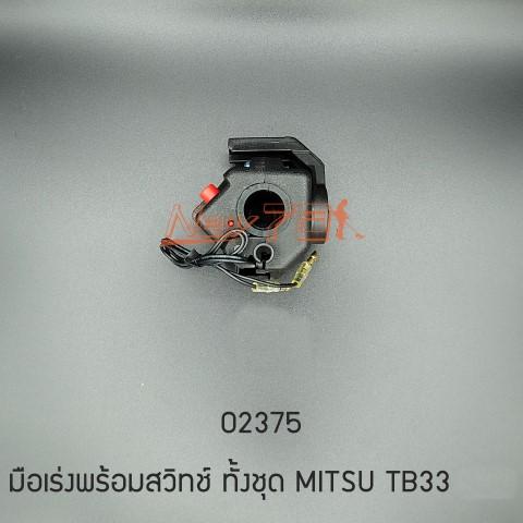 02375 มือเร่งพร้อมสวิทช์ ทั้งชุด MITSU TB33