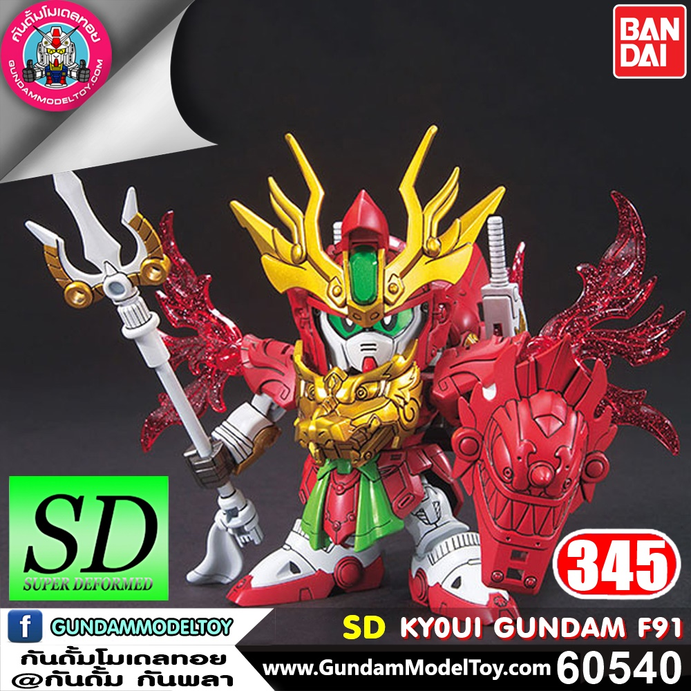 SD BB345 KYOUI GUNDAM F91