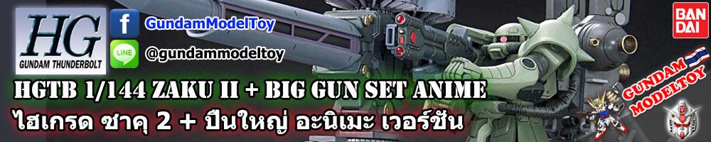 HGTB 1/144 ZAKU II MASS PRODUCTION+BIG GUN SET ANIME VER. ซาคุ 2 + ปืนใหญ่ อะนิเมะ เวอร์ชั่น