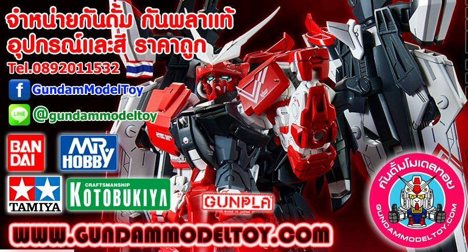 GundamModelToy