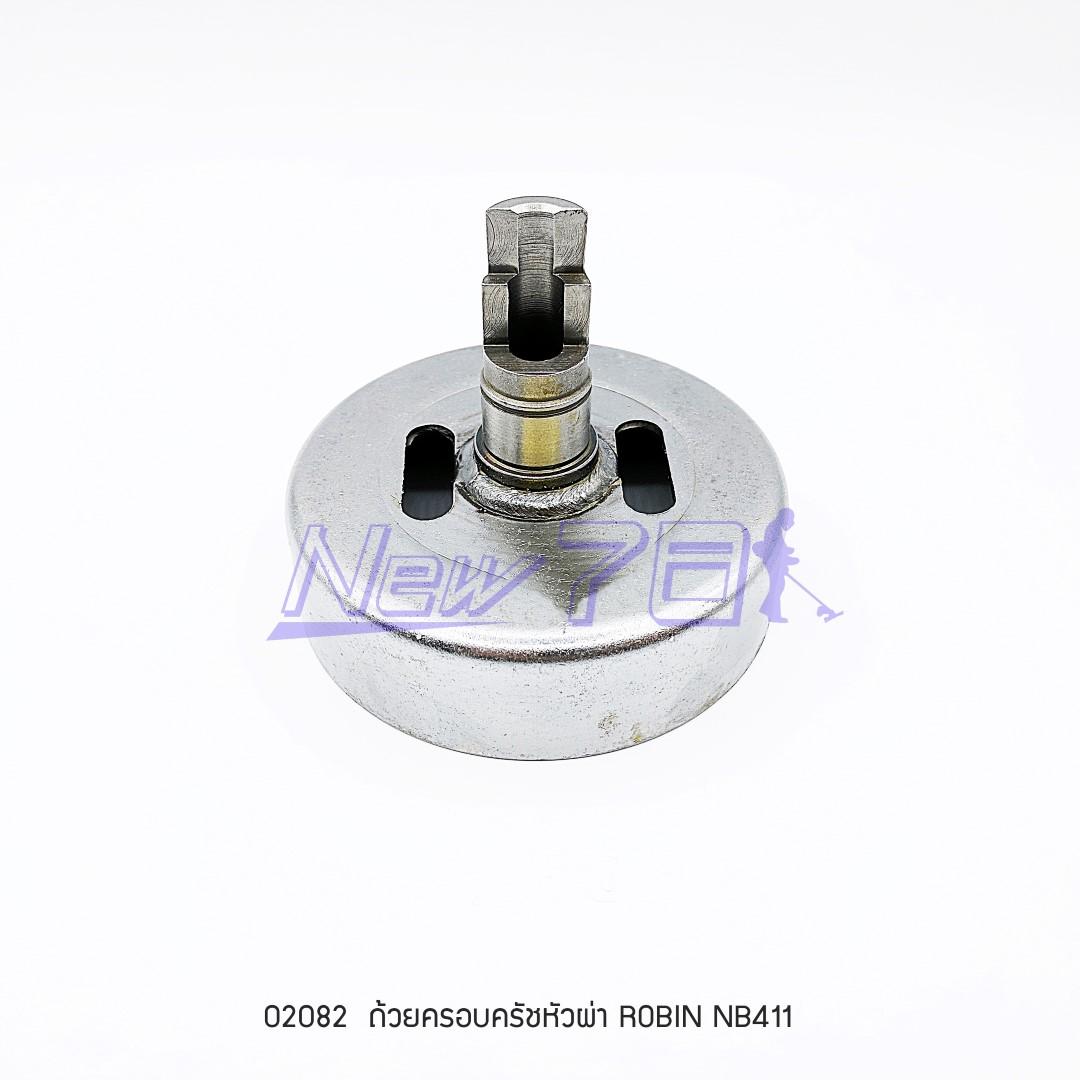 02082 ถ้วยครัชหัวผ่า ROBIN NB411