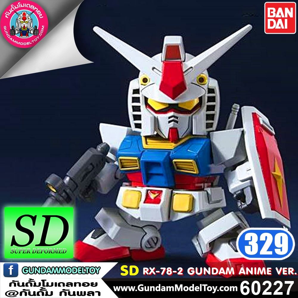 SD BB329 RX-78-2 GUNDAM (ANIMATION VERSION COLOR) อาร์เอ็กซ์ 78-2 กันดั้ม อะนิเมะ เวอร์ชั่น