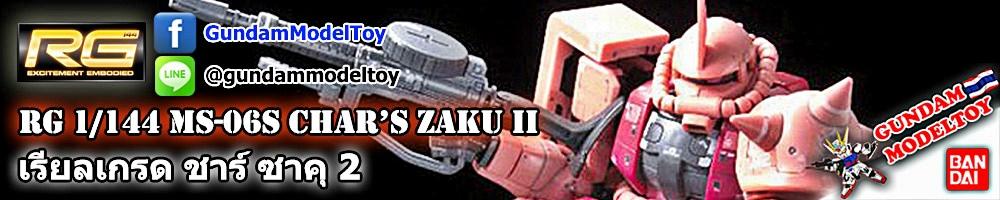 RG 1/144 CHAR'S ZAKU II ชาร์ ซาคุ 2