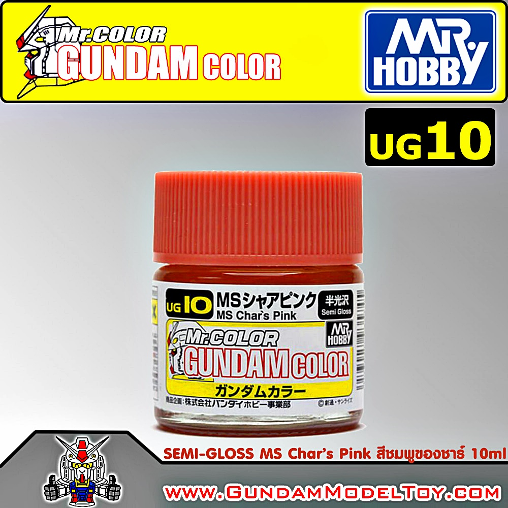 Mr.COLOR GUNDAM COLOR UG10 MS Char's PINK กันดั้ม MS สีชมพูของชาร์