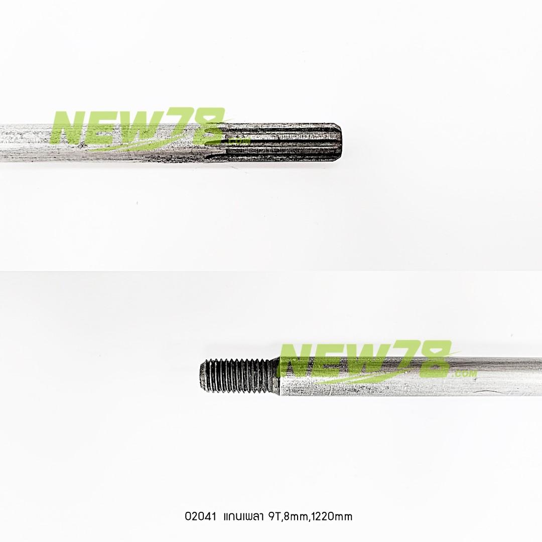02041 แกนเพลา 9T,8mm,1220mm