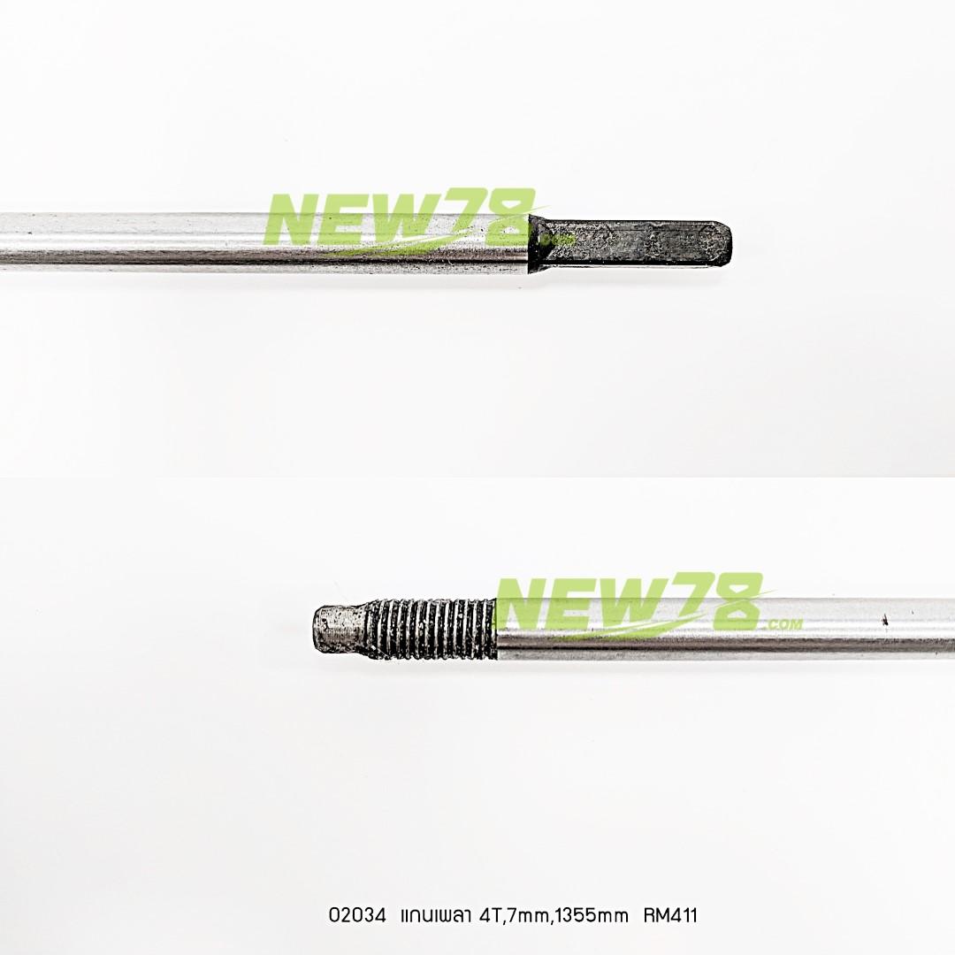 02034 แกนเพลา 4T,7mm,1355mm RM411