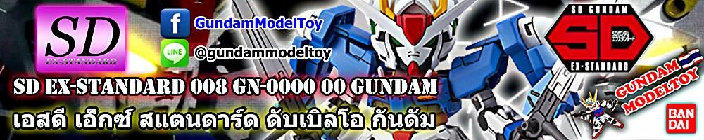 SD GUNDAM EX-STANDARD 008 00 GUNDAM เอสดี กันดั้ม เอ็กซ์ สแตนดาร์ด ดับเบิ้ลโอ กันดั้ม