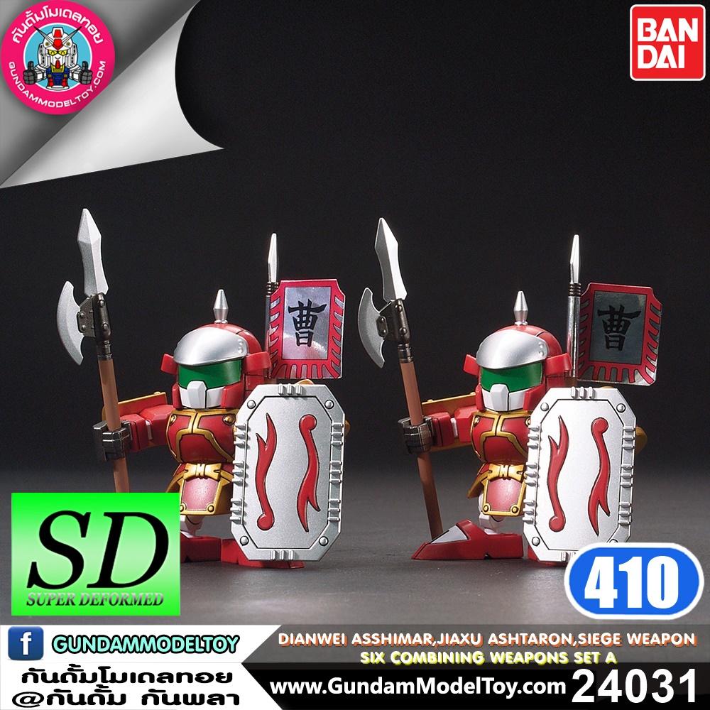 SD BB410 DianWei Asshimar / JiaXu Ashtaron / Siege Weapon & Six Combining Weapons Set A