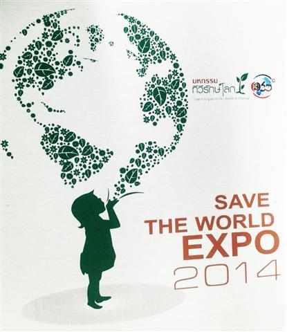 ตัวอย่างงานสกรีน เสื้อยืด ช่อง 3 ทีวีรักษ์โลก 360 องศา Save The World Expo 2014