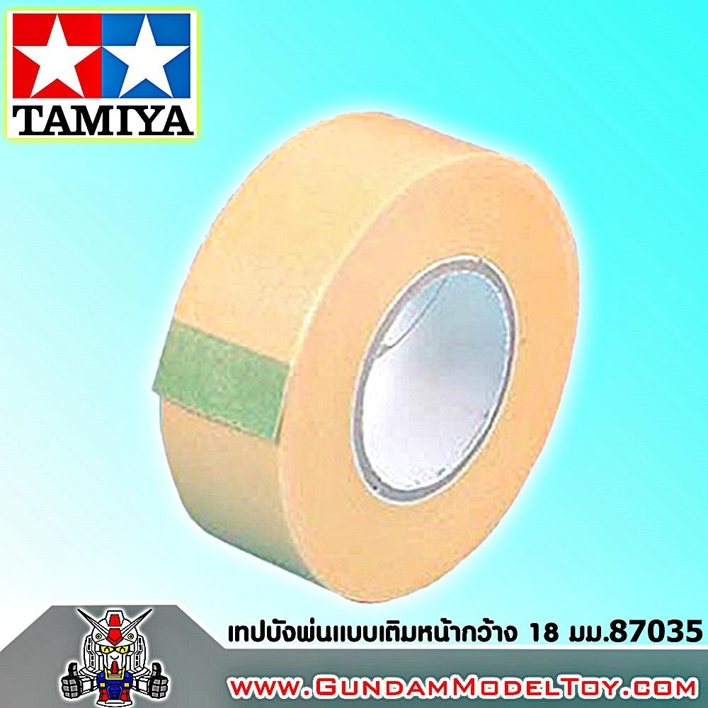 TAMIYA MASKING TAPE REFILL 18 mm.เทปบังพ่นแบบเติมหน้ากว้าง 18 มม.