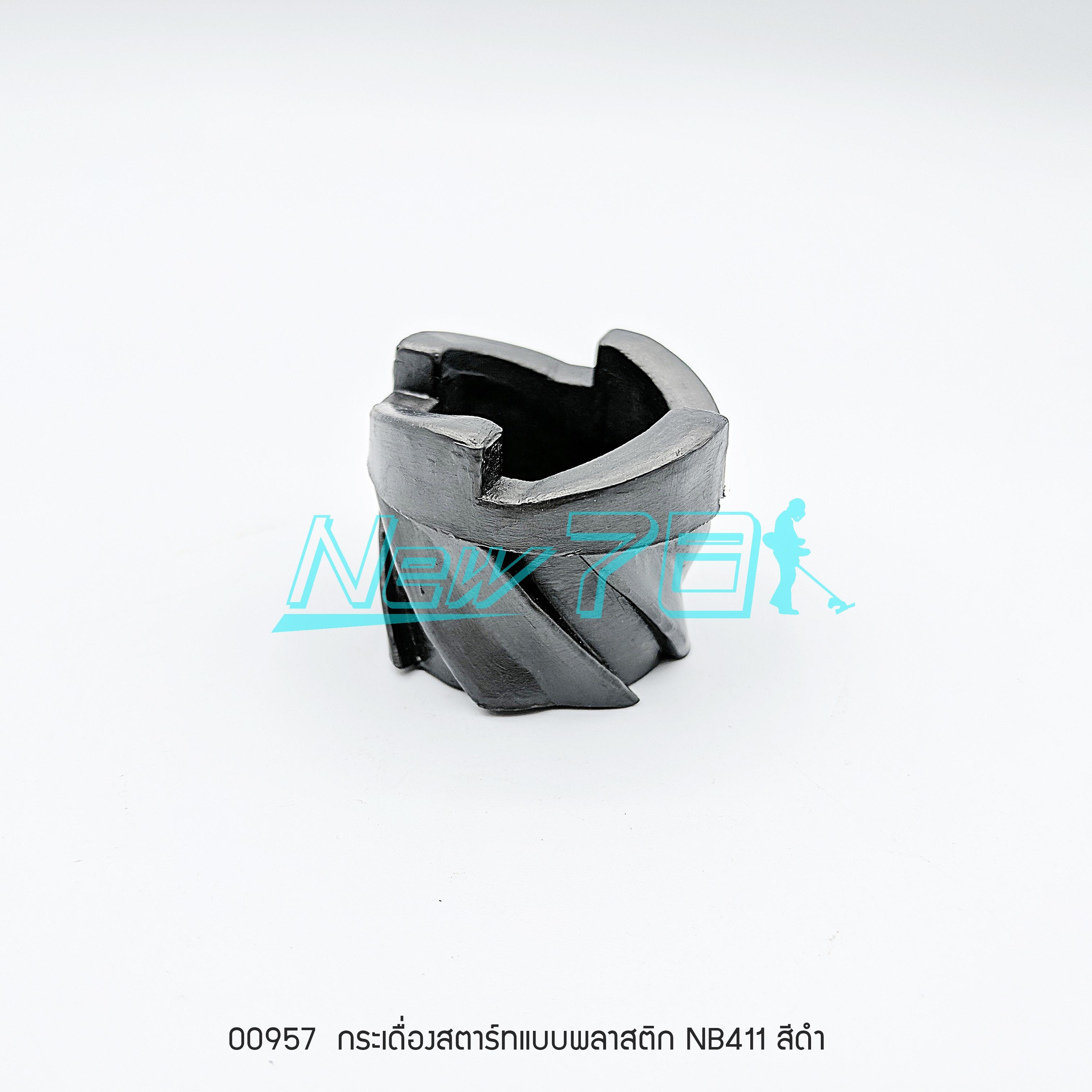 00957 กระเดื่องสตาร์ทแบบพลาสติก NB411 สีดำ