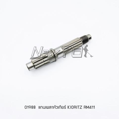 01988 แกนเพลาหัวเกียร์ KIORITZ RM411