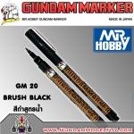 GM20 BLACK BRUSH TYPE ปากกาตัดเส้นหัวแปรงสีดำสูตรน้ำ