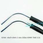แฮนด์+ปลอก 2 ตอน มิเนียม KAWA TD40 3/4