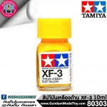 TAMIYA XF-3 FLAT YELLOW สีเหลืองด้าน