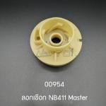 00954 ลอกเชือก NB411 Master