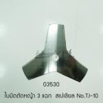 03530 ใบมีดตัดหญ้า 3 แฉก สเปเชียล No.TJ-10