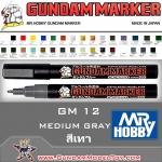 GM12 PAINTING MEDIUM GRAY ปากการะบายสีสีเทา