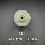 02211 มู่เล่ย์พันเชือก STIHL 88SM