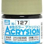 ACRYSION N127 SEMI-GLOSS COCKPIT NAKAJIMA สีนากาจิมากึ่งเงากึ่งด้าน