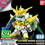 SDBF STAR WINNING GUNDAM สตาร์ วินนิ่ง กันดั้ม