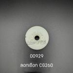 00929 ลอกเชือก CG260