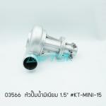 """03566 หัวปั๊มน้ำมิเนียม 1.5"""" #KT-MINI-15"""