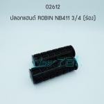 02612 ปลอกแฮนด์ ROBIN NB411 3/4 (ร่อง)