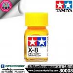 TAMIYA X-8 LEMON YELLOW สีเหลืองเลมอนเงา
