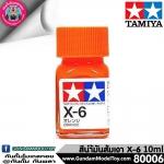 TAMIYA X-6 ORANGE สีส้มเงา