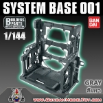 SYSTEM BASE 001 GRAY ฐานตั้ง สีเทา