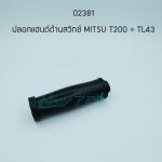 02381 ปลอกแฮนด์ด้านสวิทช์ MITSU T200 = TL43