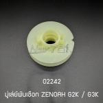 02242 มู่เล่ย์พันเชือก ZENOAH G2K / G3K