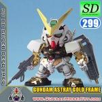 SD BB299 GUNDAM ASTRAY GOLD FRAME กันดั้ม แอสเทรย์ โกลด์ เฟรม