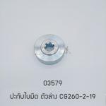 03579 ปะกับใบมีด ตัวล่าง CG260-2-19