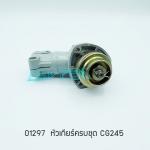 01297 หัวเกียร์ครบชุด CG245