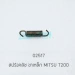 02517 สปริงคลัช ขาเหล็ก MITSU T200