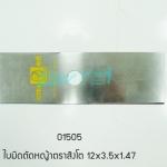 01505 ใบมีดตัดหญ้าตราสิงโต 12x3.5x1.47