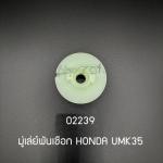 02239 มู่เล่ย์พันเชือก HONDA UMK35