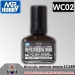 Mr.WEATHERING COLOR WC02 GROUND BROWN สีทำคราบดิน